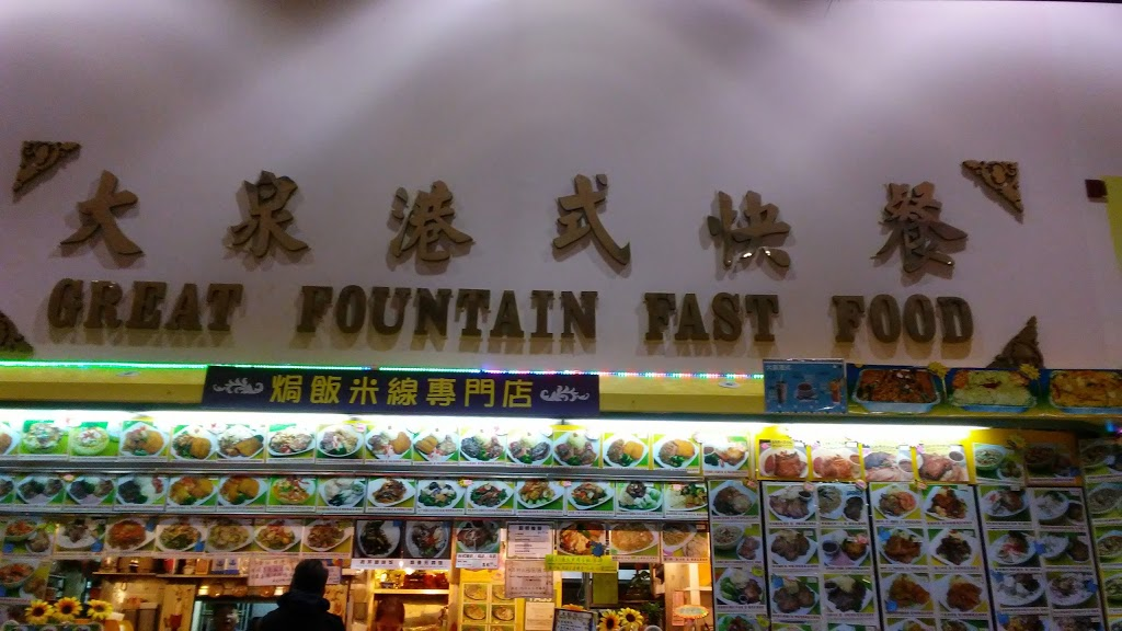 Great Fountain Fast Food | restaurant | Dynasty Centre Foodcourt, 8 Glen Watford Dr, Scarborough, ON M1S 2C1, Canada | 4162916688 OR +1 416-291-6688