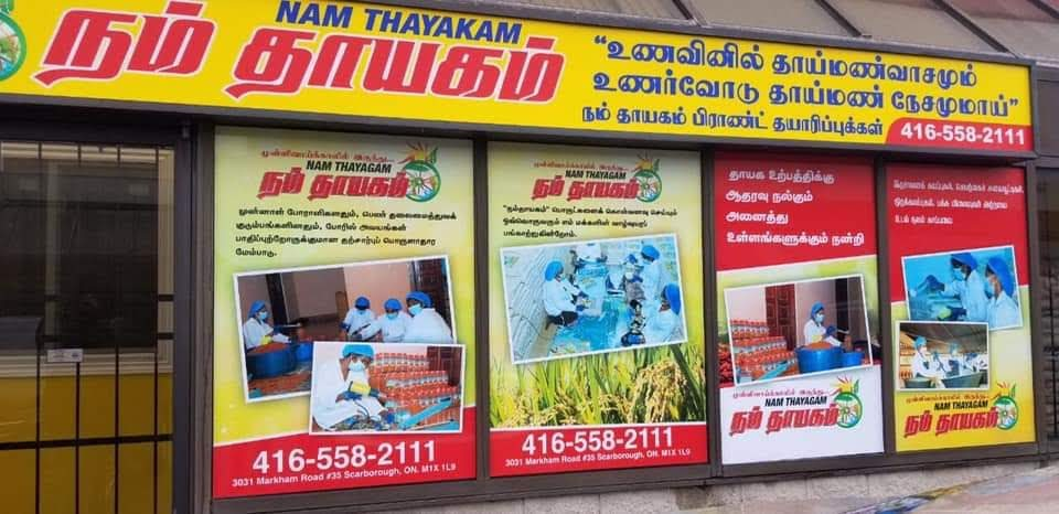 Nam Thayakam | home goods store | 3031 Markham Rd, Scarborough, ON M1X 1L9, Canada | 4165582111 OR +1 416-558-2111
