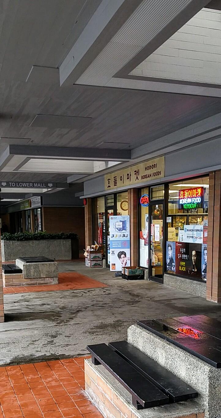 Korean Food Market | store | 1551 Cedar Hill Cross Rd, Victoria, BC V8P 2P3, Canada | 2503814147 OR +1 250-381-4147
