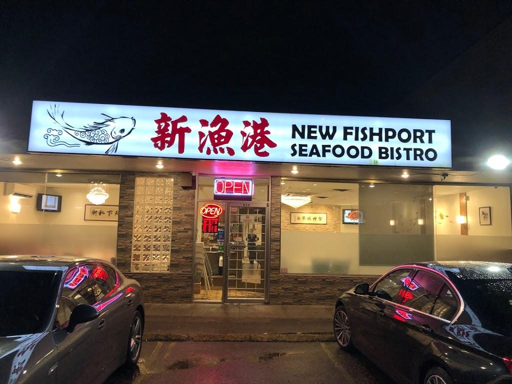 New Fishport Seafood Bistro | restaurant | 620 SE Marine Dr, Vancouver, BC V5X 2T4, Canada | 6043231318 OR +1 604-323-1318