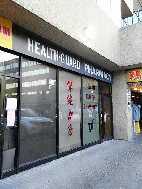 Health-Guard Pharmacy | health | 4002 Sheppard Av E, Scarborough, ON M1S 4R5, Canada | 4162919994 OR +1 416-291-9994