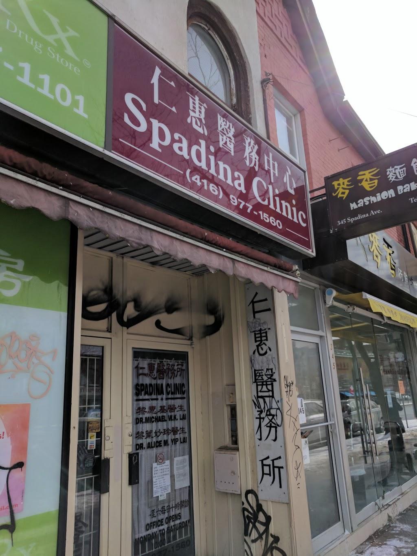 Spadina Clinic   health   347 Spadina Ave, Toronto, ON M5T 2G3, Canada   4169771560 OR +1 416-977-1560