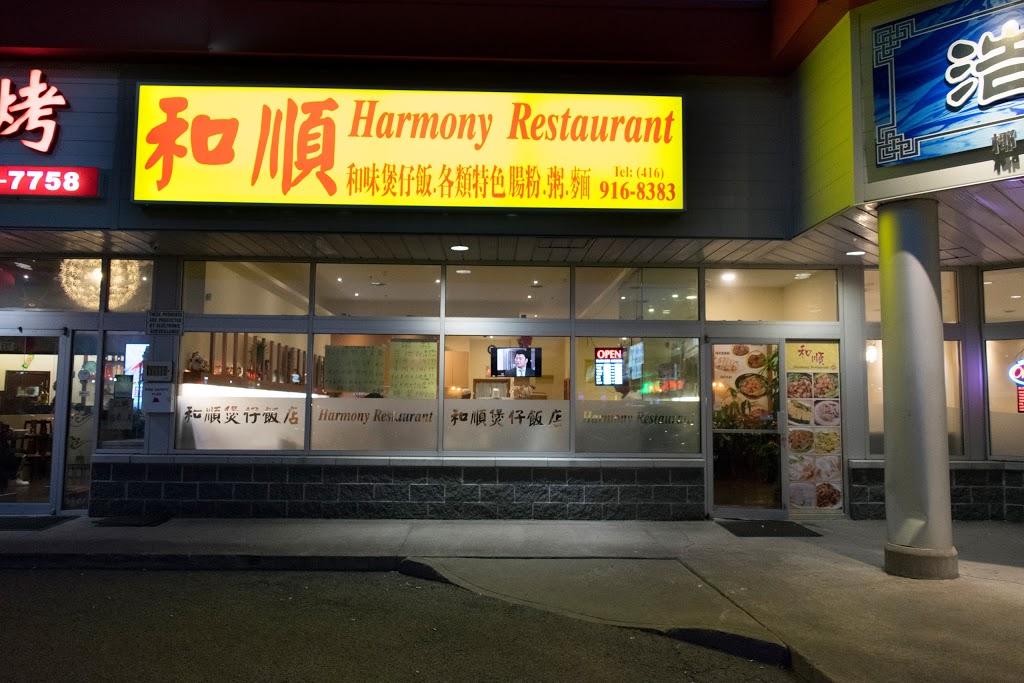 和順 Harmony Restaurant | restaurant | 668 Silver Star Blvd Unit 202, Scarborough, ON M1V 5N1, Canada | 4169168383 OR +1 416-916-8383