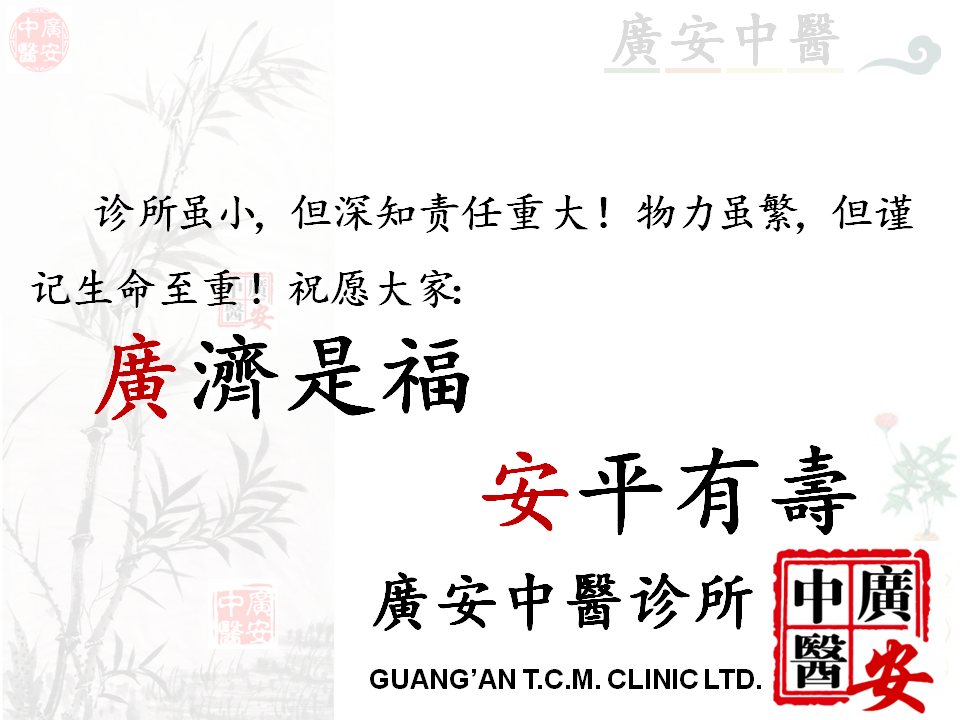 GUANGAN T.C.M CLINIC | health | 8466 215b St, Langley City, BC V1M 2K8, Canada | 7786822628 OR +1 778-682-2628