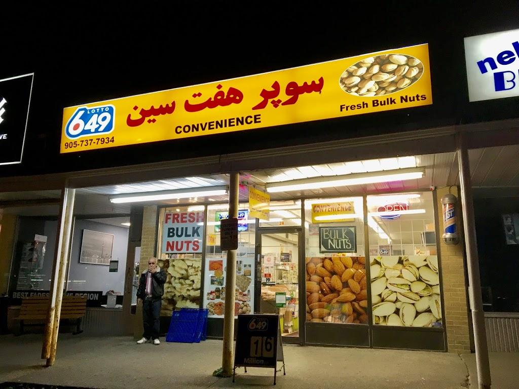 HaftSeen Super Market | store | 26 Levendale Rd, Richmond Hill, ON L4C 4H2, Canada | 9057377934 OR +1 905-737-7934